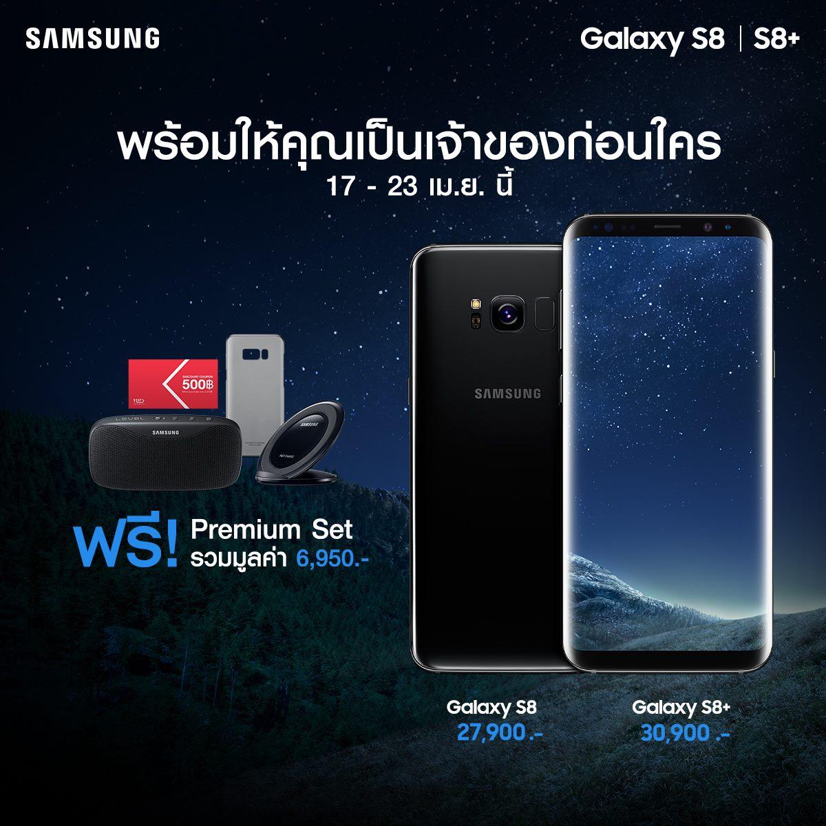 Promotion S8