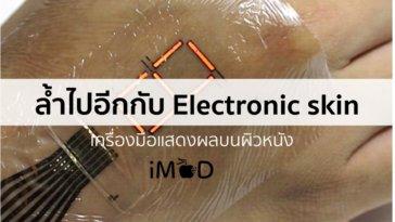 e-skin05