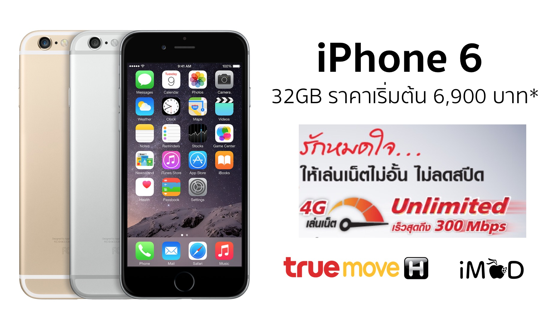 iphone 6 4g+ unlimited