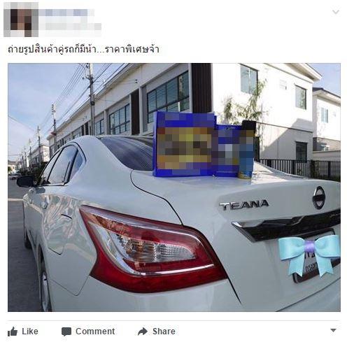 ถ่ายรูปสินค้าพร้อมรถ