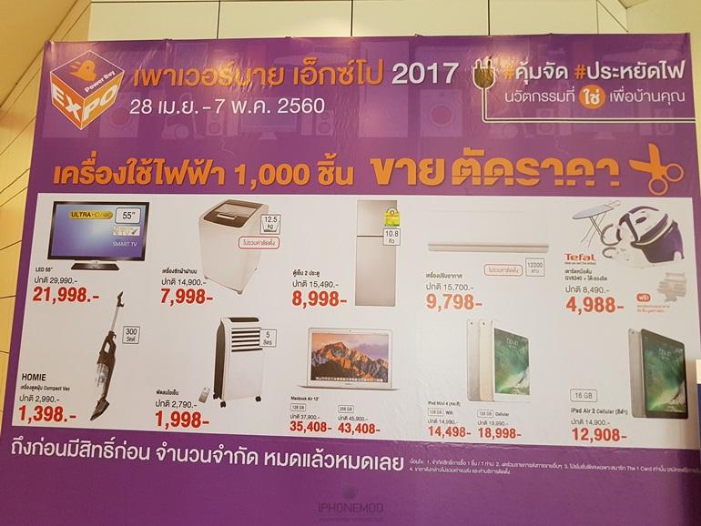 Power Buy Expo 2017