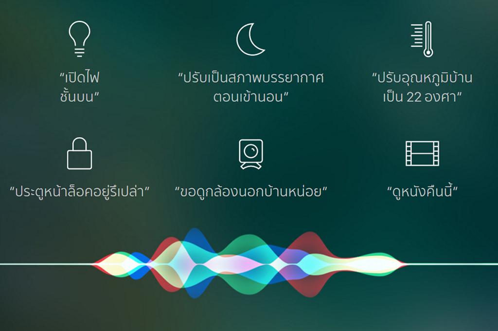 Siri ทำอะไรได้บ้าง