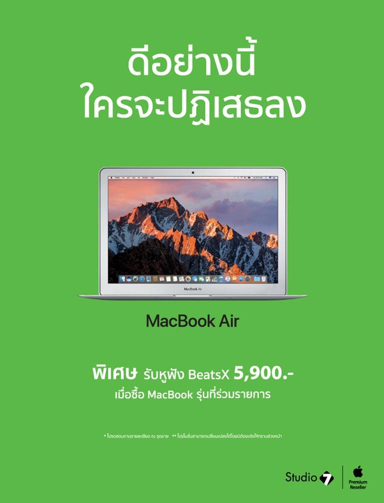 เมื่อซื้อ MacBook Air หรือ MacBook Pro รับฟรี หูฟัง BeatsX มูลค่า 5,900 บาท