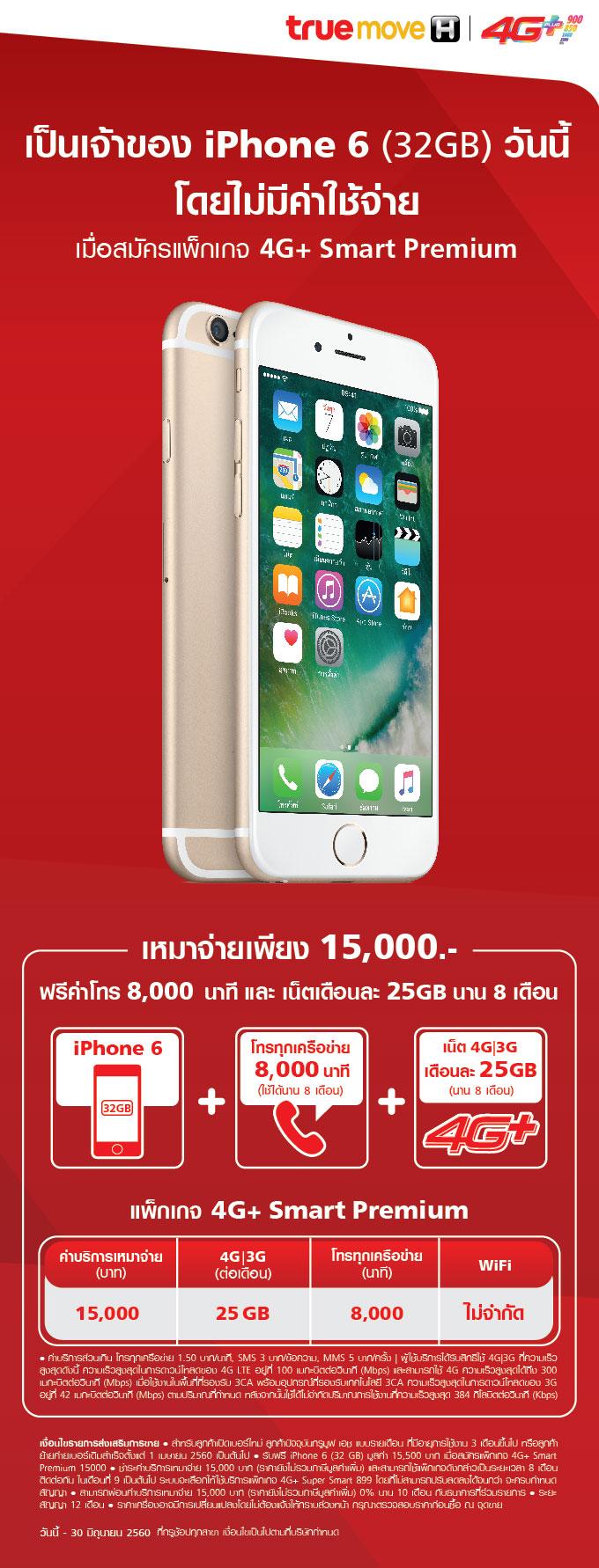 iPhone 6 32GB แจกฟรี!