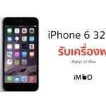 iphone 6 32gb free truemove h