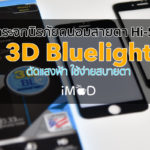 3d Bluelight Cut Hishield