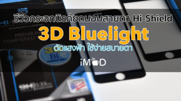 3d Bluelight Cut Hishield