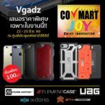 Commart Promote