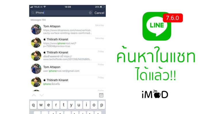 Line 76