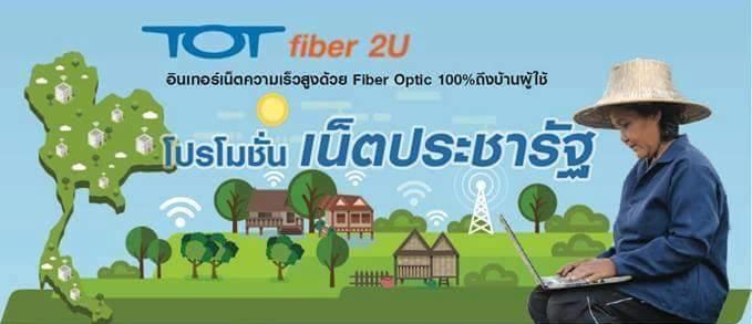 Netpracharat Cover