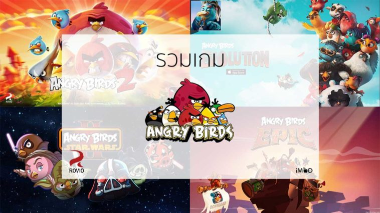 all_AngryBirds_cover