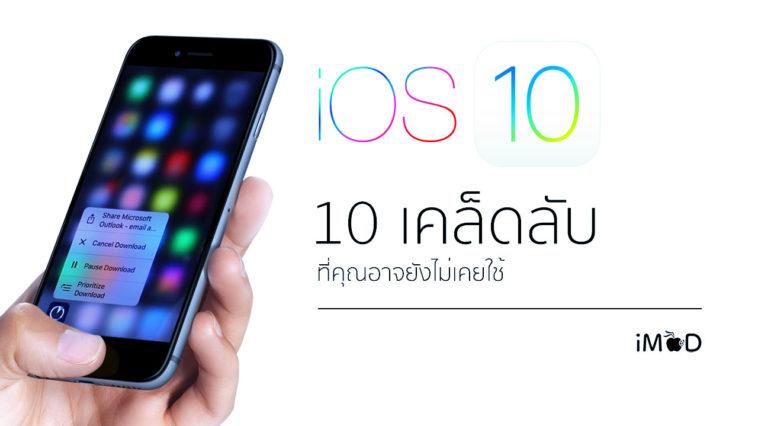 App 10tricks Ios10 Content