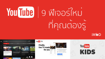 App 9newfeaturesforyoutube Cover