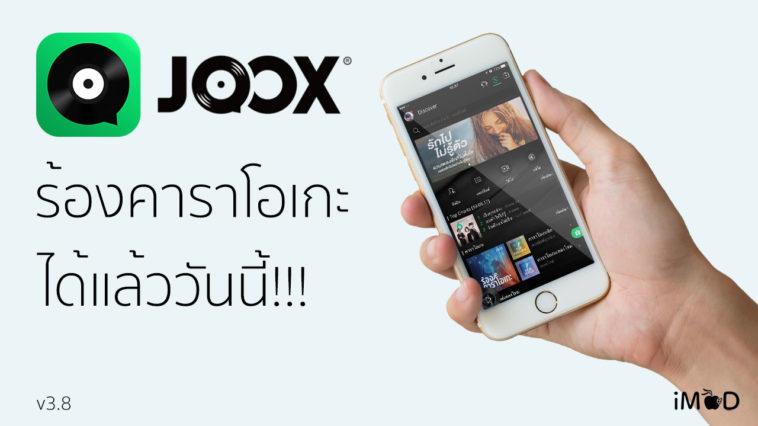 app_JooxKaraoke_cover