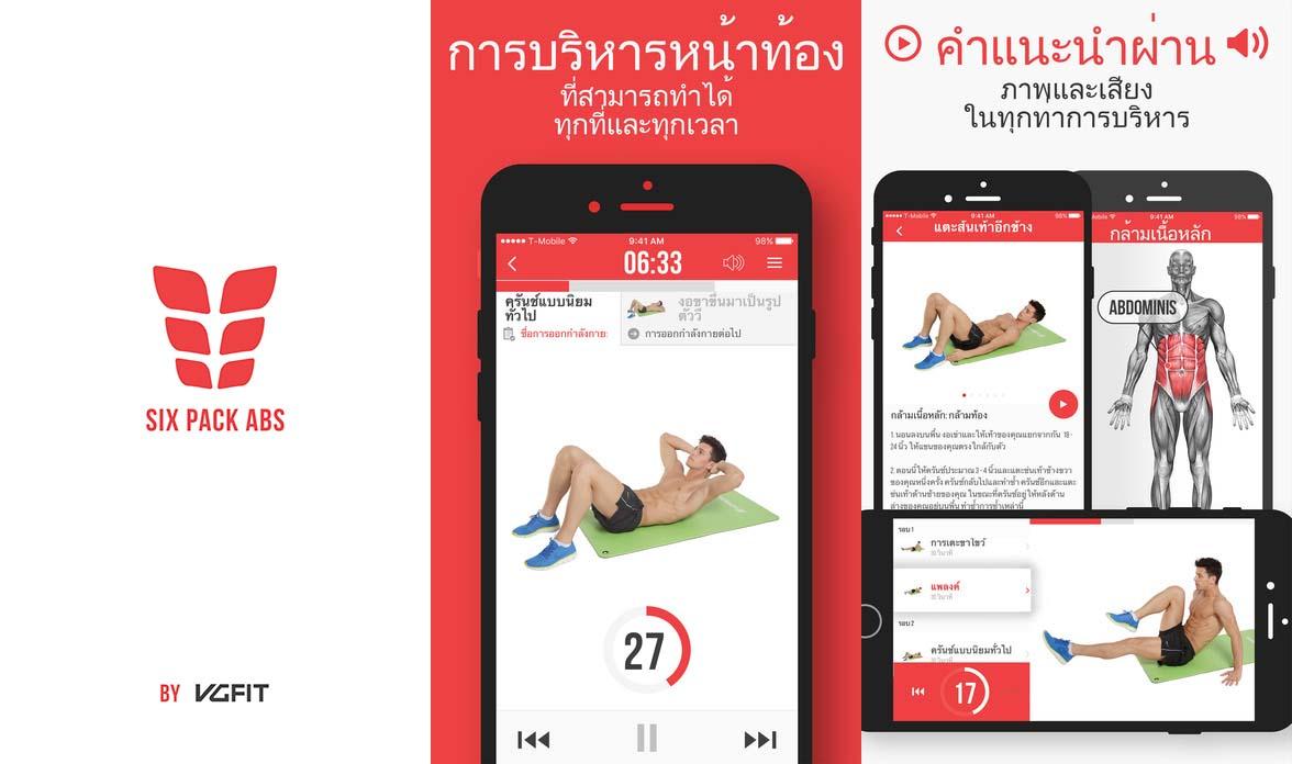 App Sixpackabs Content5