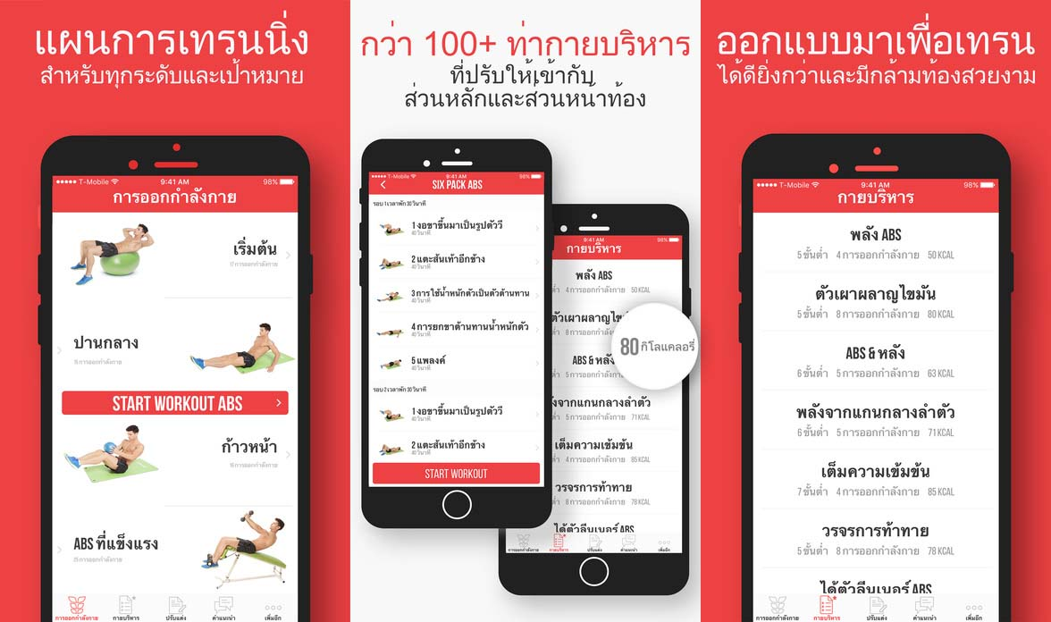 App Sixpackabs Content6