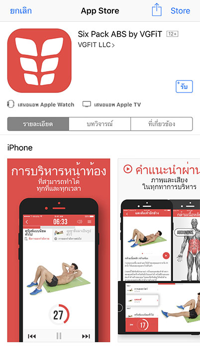 App Sixpackabs Footer