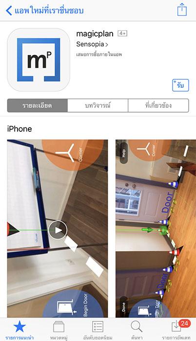 App Magicplan Footer