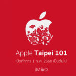 Apple Taipei 101 Open 1st July 2017