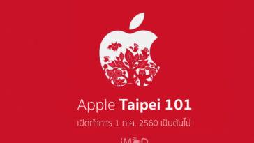 Apple Taipei 101 Open 1st July 2017