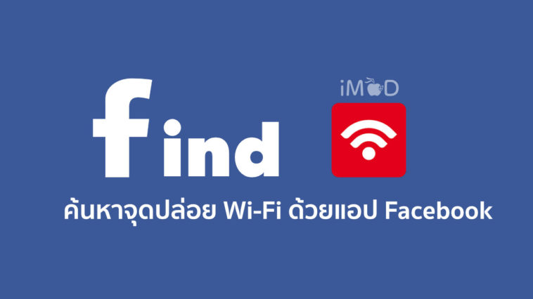 Facebook Find Wifi