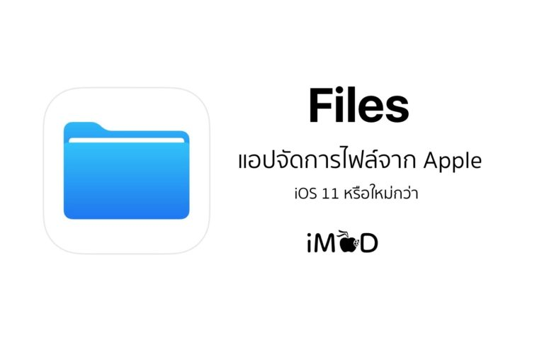 files for ios by apple banner