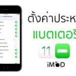 iOS11BatteryTips