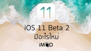 Ios11beta2