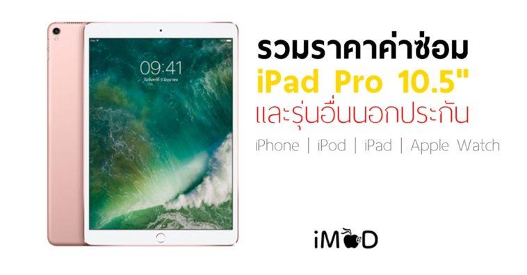 Ipad Pro 10 5 Prices List Cover