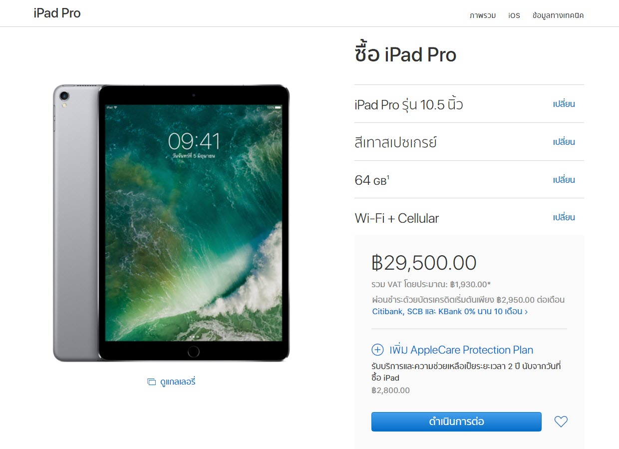 Ipadpro105 Wificellularonsale 1 1