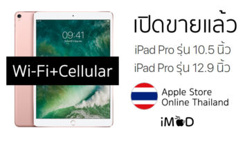 Ipadpro105 Wificellularonsale
