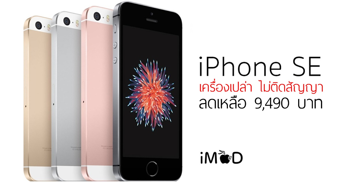 Iphone Se Powerbuy Cover