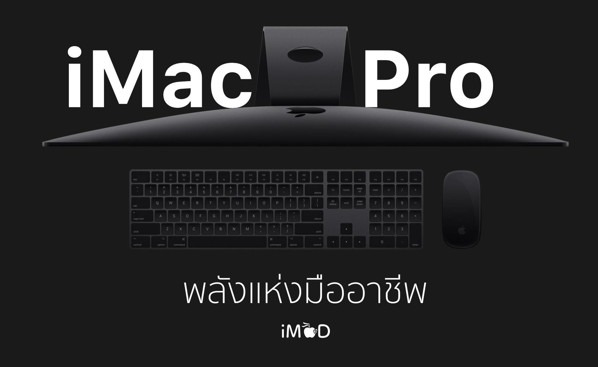 imac pro ไอแมคโปร