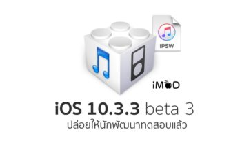 ios 10.3.3 beta 3 banner