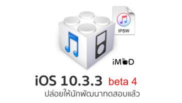 Ios 10.3.3 Beta 4
