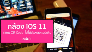 ios 11 camera qr code reader