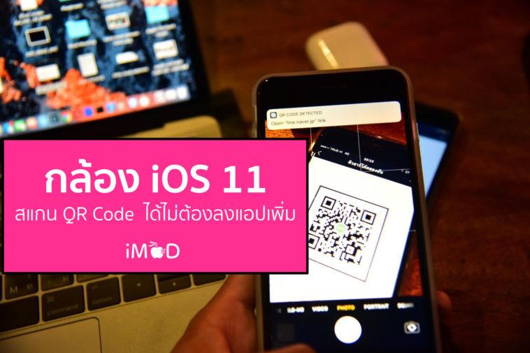 ios 11 camera qr code reader