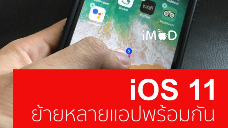ios 11 move multi icon