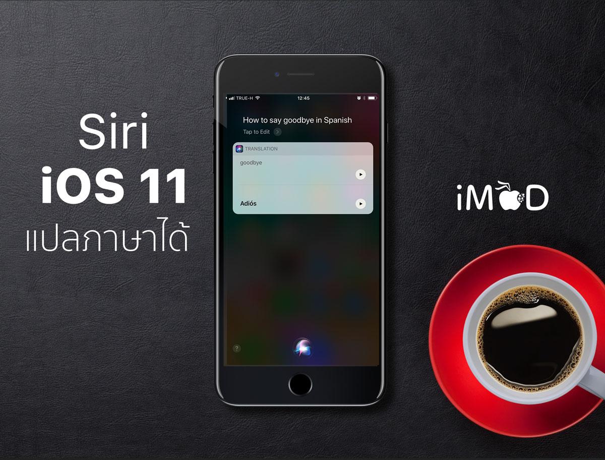 ios-11-siri-translation
