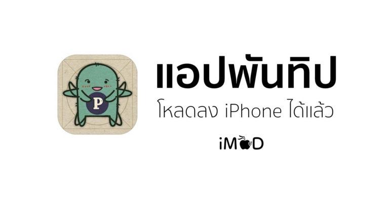 pantip ios app