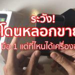 หลอกขาย Iphone มือ 1