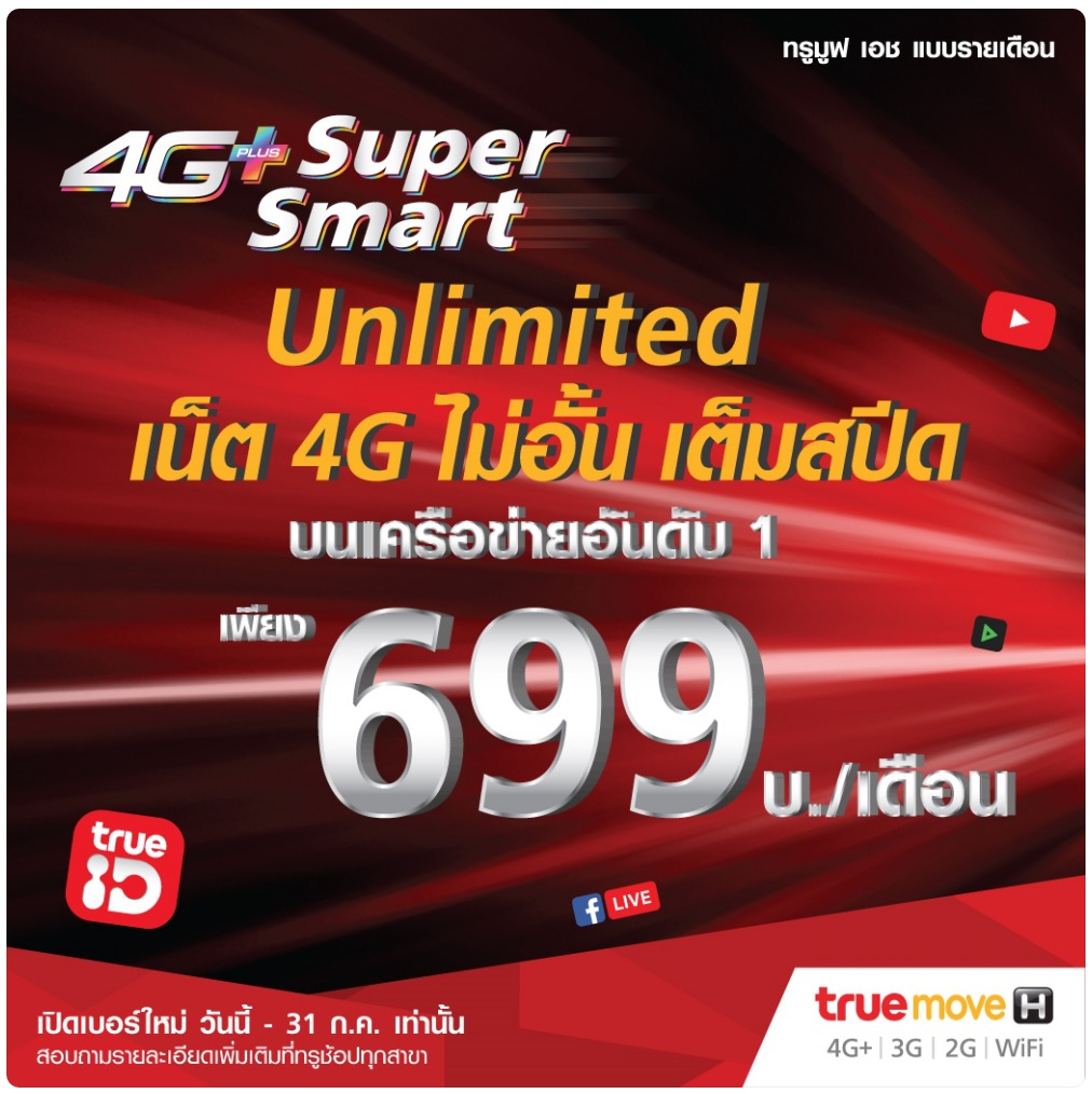 4g+ Super Smart Unlimited