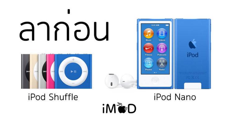 Apple Ipodnano Ipodshuffle