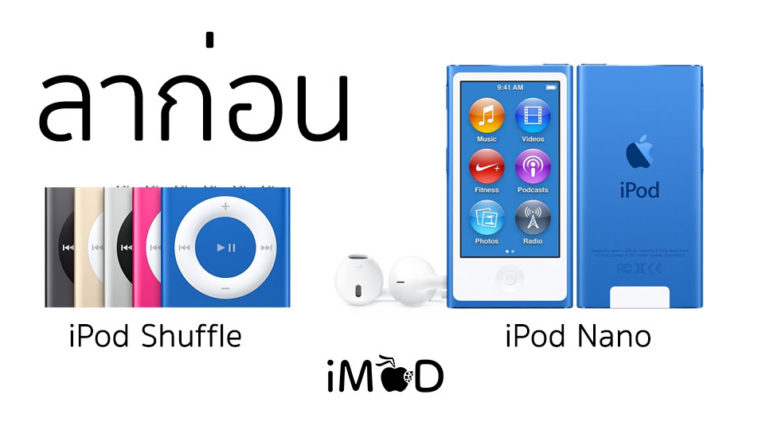 Apple Ipodnano Ipodshuffle