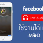 Facebook Audiolive