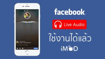 Facebook Audiolive