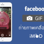 Facebook Gif Camera Cover 2