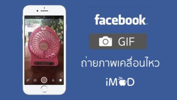 Facebook Gif Camera Cover 2
