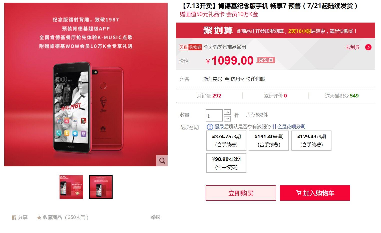 Huawei Kfc 1 2