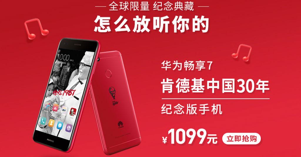 Huawei Kfc Cover
